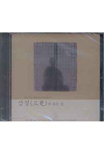 삼경에피는꽃(범능스님노래3집)CD