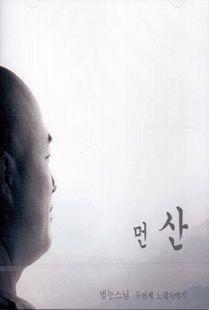 먼산(범능스님노래2집)CD