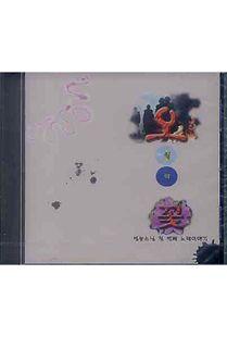 오월의꽃(범능스님노래1집)CD