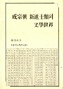 성중성부처님(팔상록)