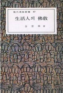 생활인의불교(현대불교신서43)