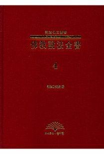 불교설법전서(4)