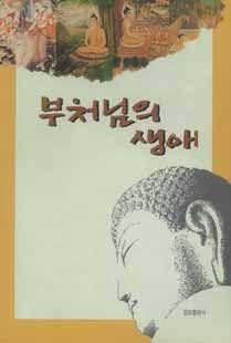 부처님의생애