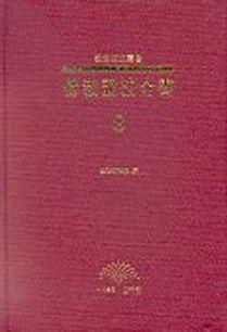 불교설법전서(8)