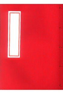 권선문(빨간색-중*백지)*정가인상