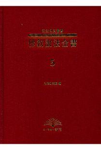불교설법전서(5)