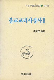 불교교리사상사(2)(이영무불교선집3)