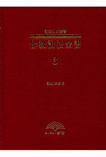 불교설법전서(3)