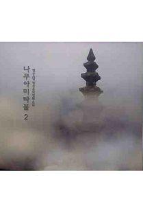 나무아미타불2(범능스님6집)CD
