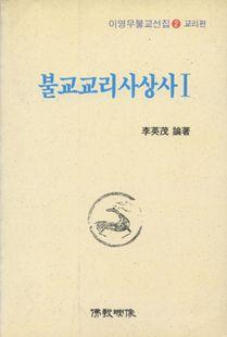 불교교리사상사(1)(이영무불교선집2)