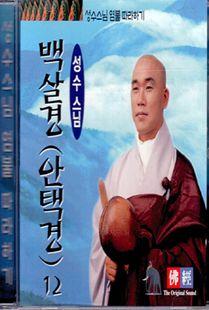 성수스님(12)백살경(안택경)CD
