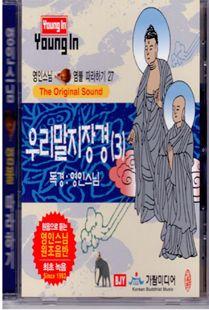 영인스님(27)우리말지장경(3)CD