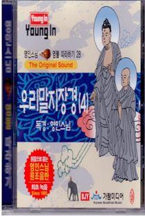 영인스님(28)우리말지장경(4)CD
