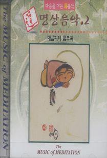 도.명상음악(2)CD