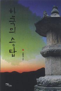 한국의 승탑