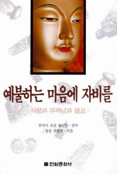 예불하는마음에자비를(사찰과부처님과불교)