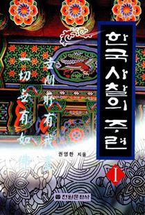 한국사찰의 주련