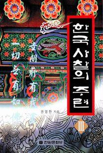 한국사찰의주련3(개정판)