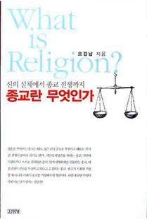 (신의 실체에서 종교 전쟁까지) 종교란 무엇인가