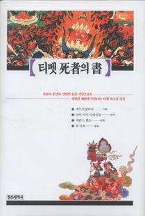 티벳 死者의 書