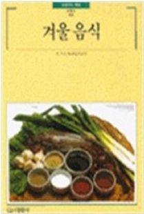 겨울음식(빛깔있는책들63)