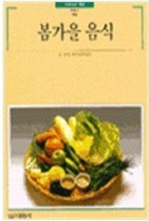 봄가을음식(빛깔있는책들64)