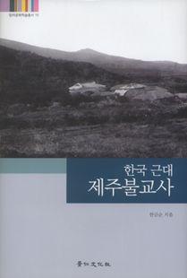 한국 근대 제주불교사