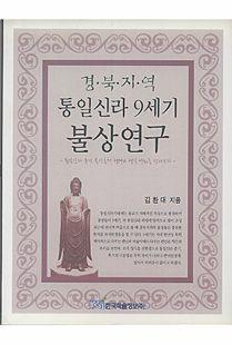 (경북지역) 통일신라 9세기 불상연구