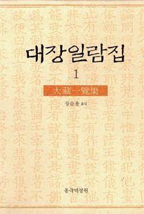대장일람집(1)-한권으로읽는팔만대장경-