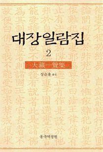 대장일람집(2)-한권으로읽는팔만대장경-