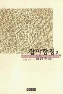 잡아함경(2)