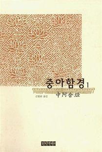 중아함경(1)