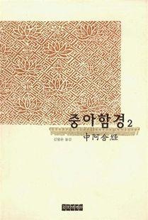 중아함경(2)