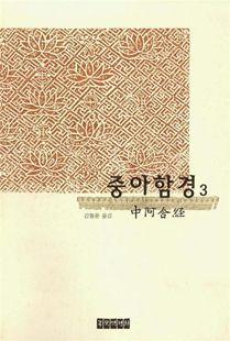 중아함경(3)