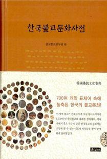 한국불교문화사전