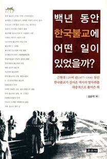 백년 동안 한국불교에 어떤 일이 있었을까?