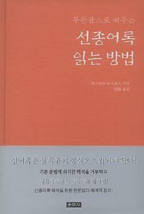 (무문관으로 배우는) 선종어록 읽는 방법