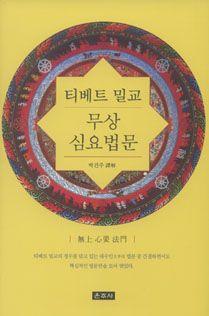 티베트 밀교 무상 심요 법문