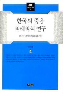 한국의 죽음 의례의식 연구