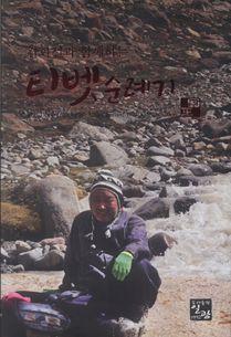회정선사의 티벳 순례기