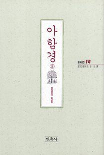 아함경(2)(불교경전14)*정가인상