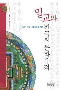 (도표·그림·사진으로 풀이한) 밀교와 한국의 문화유적