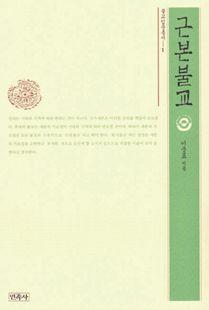 근본불교(근본불교입문총서1)