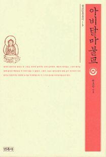 아비달마불교(불교입문총서3)