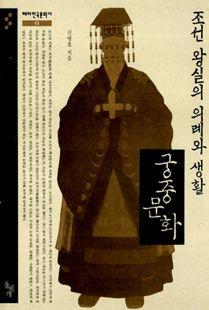 조선 왕실의 의례와 생활, 궁중문화