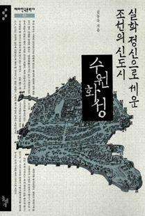 실학 정신으로 세운 조선의 신도시, 수원화성