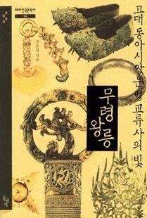 고대 동아시아 문명 교류사의 빛, 무령왕릉