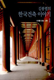 김봉렬의 한국건축 이야기1-시대를 담는 그릇