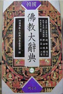 佛敎大辭典 1