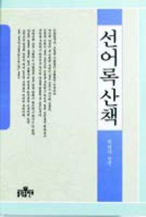 선어록산책
